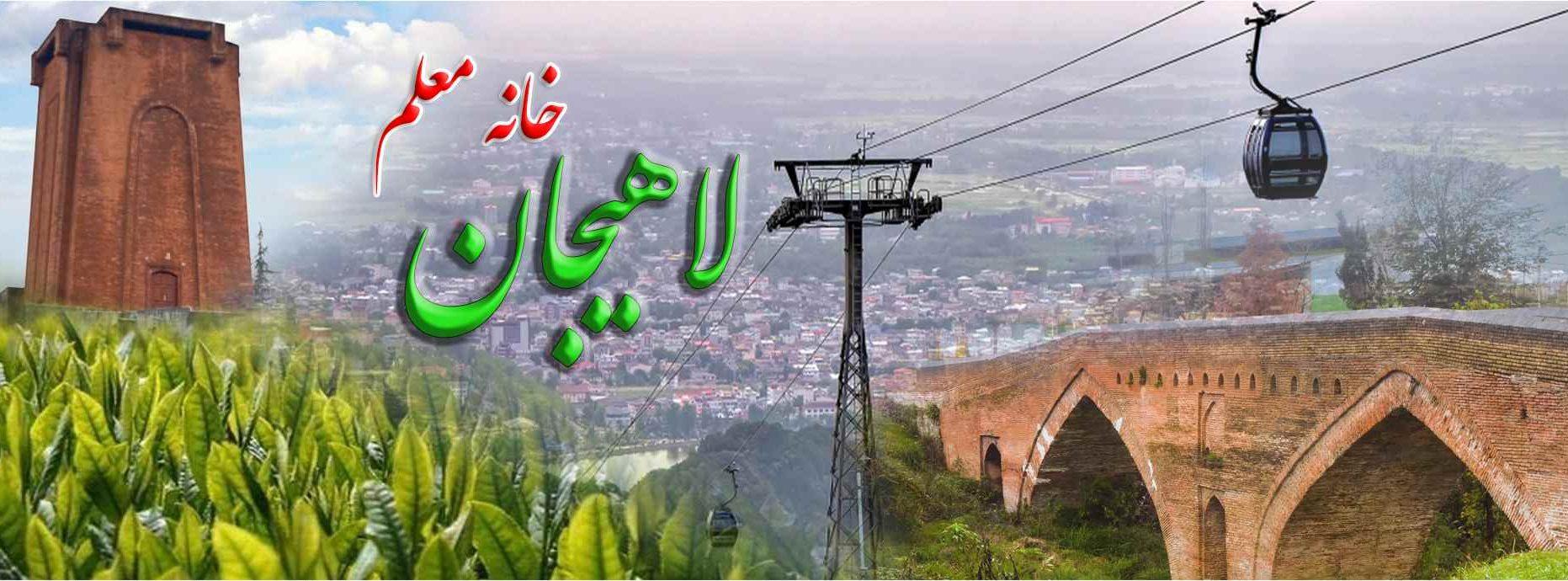 iran_lahijan_home_bityar_tea_kashef_al_saltane-Copy-1-1863x690